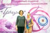 """Открытый турнир Московской области """"Грация"""""""